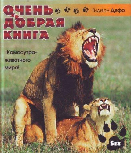 Фото книги камасутра