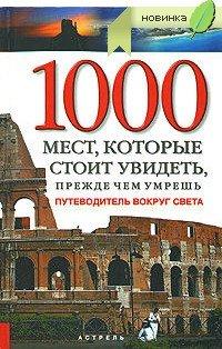1000 мест, которые стоит увидеть, прежде чем умрешь