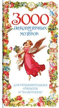 3000 декоративных мотивов для поздравительных открыток и валентинок
