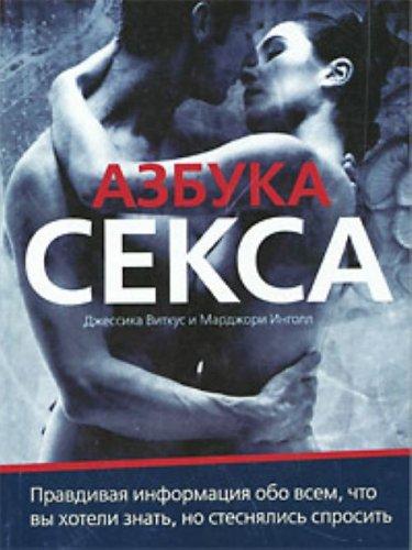 azbuka-seksa-chitat-v-onlayn
