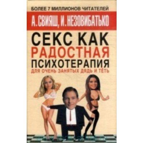 Секс как радостная психотерапия для очень занятых дядь и теть А. Свияш, И.