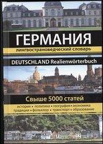 Германия Лингвострановедческий словарь
