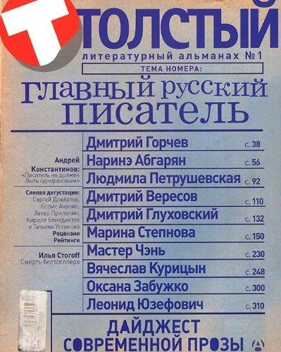 Толстый. Главный русский писатель