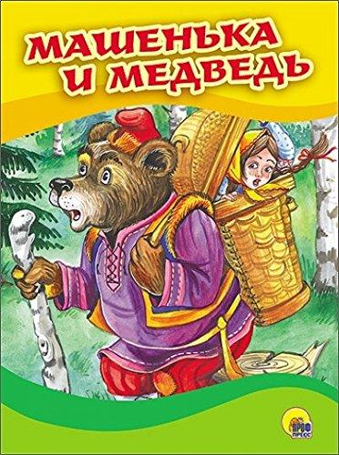 4 разворота. Машенька и медведь(Маша в корзине)