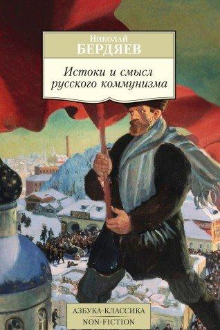 Истоки и смысл русского коммунизма (16+)