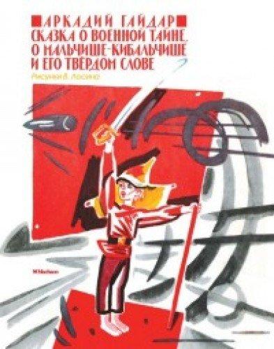 Сказка о военной тайне,о Мальчише-Кибальчише и его твердом слове(рис.Лосина В.)