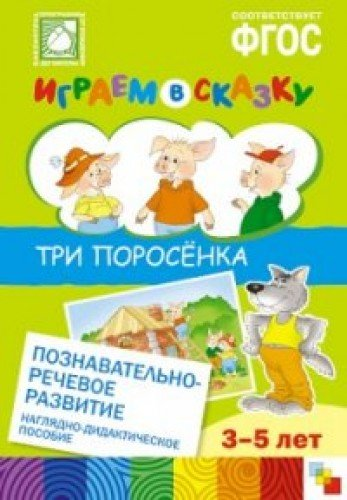 наглядные пособия для детских садов фото