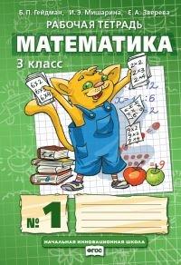 Математика 3 кл часть 1 (Рабочая тетрадь)