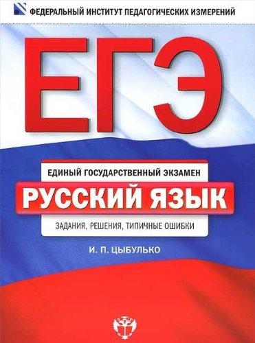 Бархударов с книги купить, заказать, цена бархударов русский язык учебник 8 класс купить
