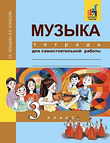 Челышева Кузнецова Музыка 1 Класс