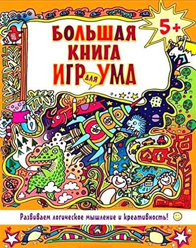 Большая книга игр для ума.Развиваем логическое мышление и креативность!