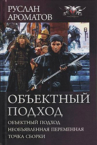 Читать книгу имперец за державу обидно
