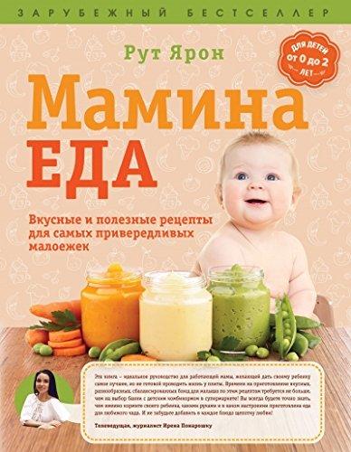 кильдиярова питание здорового ребенка