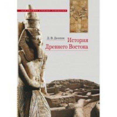 История Древнего Востока учебное пос. 6-е изд.