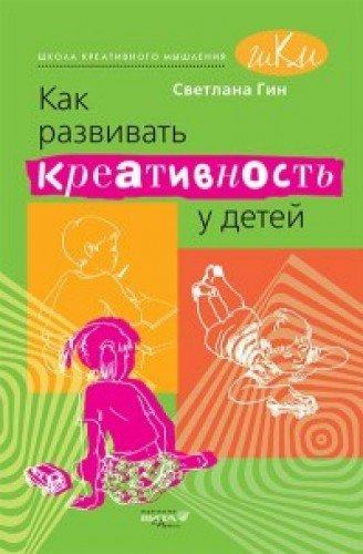 Как развивать креативность у детей: метод.пособ.