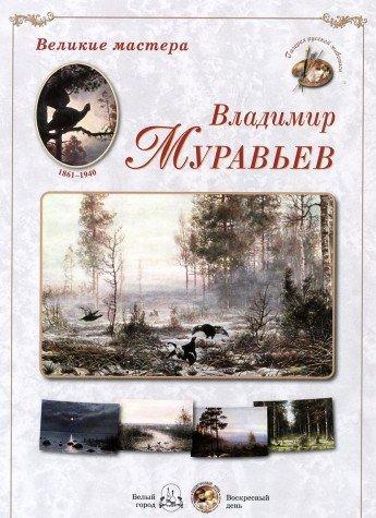 Владимир Муравьев (репродукции)