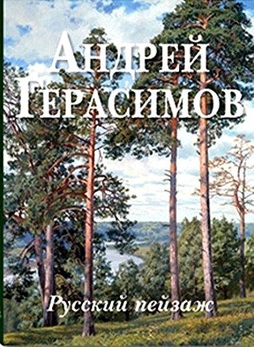 Андрей Герасимов.Русский пейзаж
