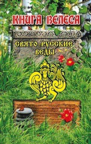 Свято-Русские Веды.Книга Велеса
