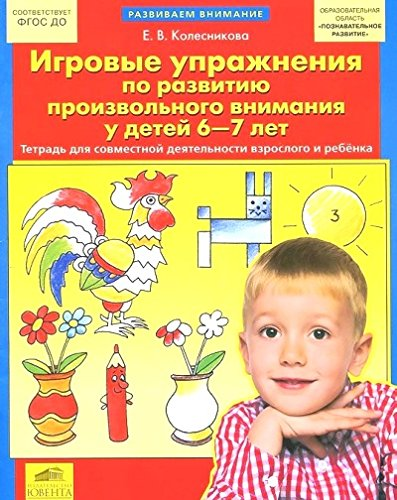 Игровые упрвжнения по развитию произвольного внимания у детей 6-7 лет