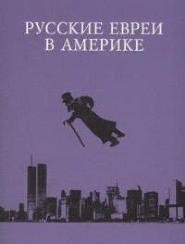 Русские евреи в Америке.Книга 13