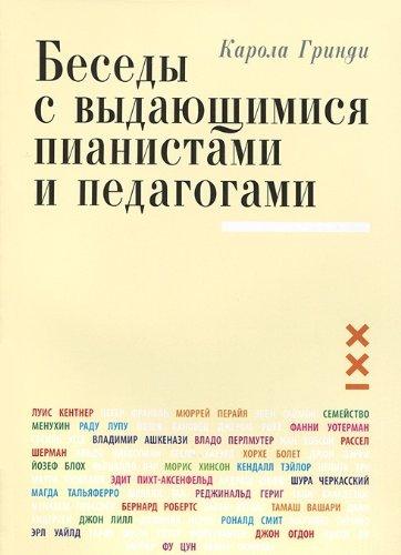 Беседы с выдающимися пианистами и педагогами. Кн. 1