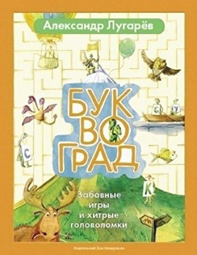 Буквоград.Забавные игры и хитрые головоломки (2-е издание)