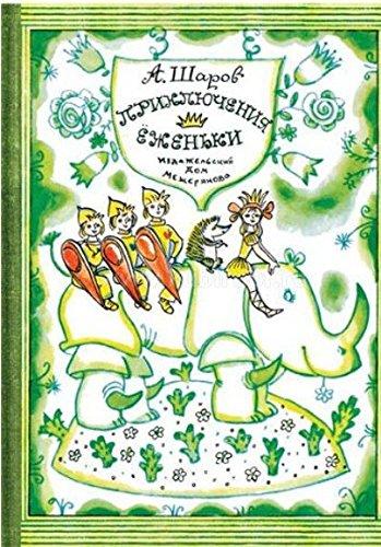Приключения Еженьки и других нарисован.человечков