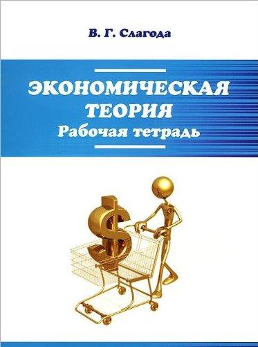 Экономическая Теория Учебник Слагода Онлайн