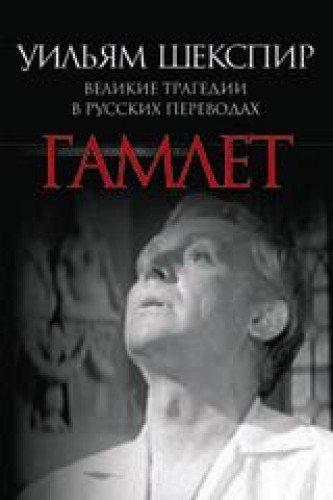 Гамлет.Великие трагедии в русских переводах +с/о