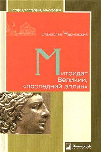 Митридат Великий,последний эллин