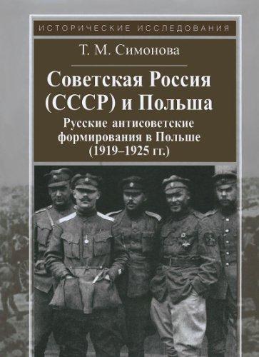 Советская Россия и Польша (СССР).Русские антисоветские формирования в Польше (19
