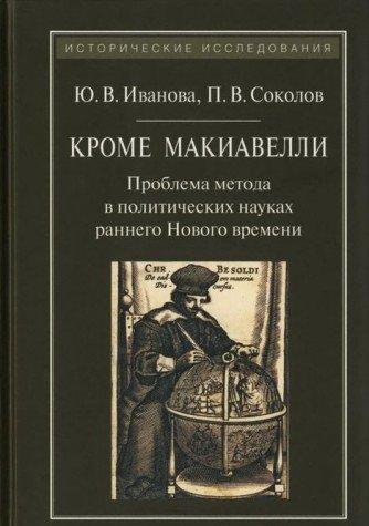 Кроме Макиавелли:Проблема метода в политических науках раннего Нового времени