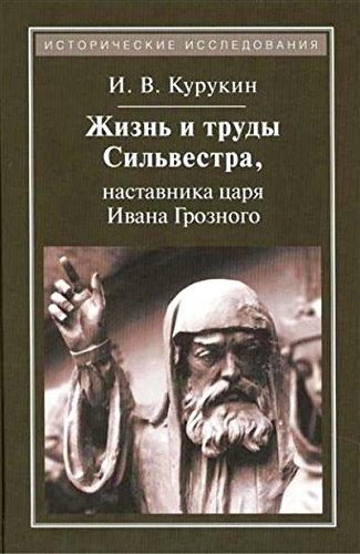Жизнь и труды Сильвестра,наставника царя Ивана Грозного