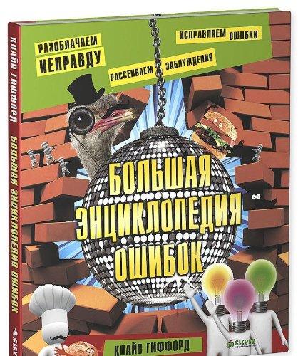 Большая энциклопедия ошибок
