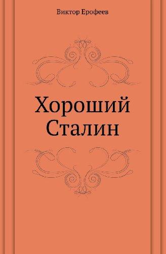 хороший сталин ерофеев отзывы