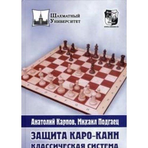 шахматный туризм
