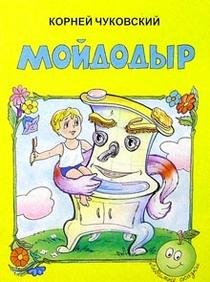 Мойдодыр/Яблоко