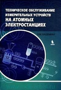 Электроника на основе нитрида галлия