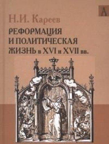 История Западной Европы в Новое время.Реформация и политич. жизнь в XVI и XVII в