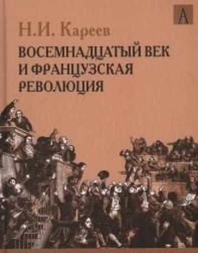 История Западной Европы в Новое время.Восемнадцатый век и французская революция