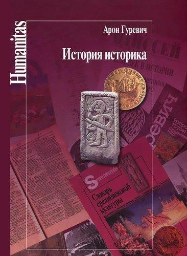 История историка