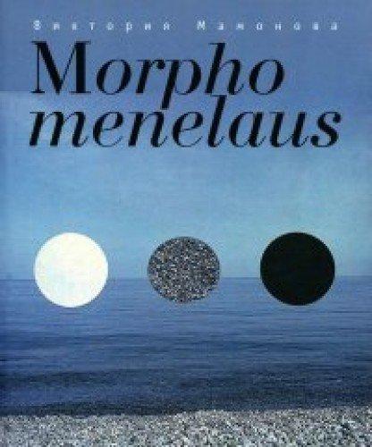 Morpho menelaus