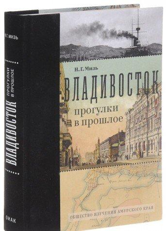 Владивосток:прогулки в прошлое