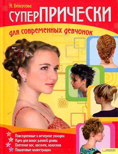 обложка книги из книжного клуба современные прически повседневные и вечерние