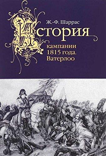 История кампании 1815 года.Ватерлоо