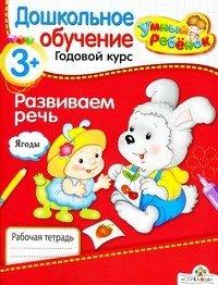 развиваем речь давыдова т Razvivaem Rech Davydova T