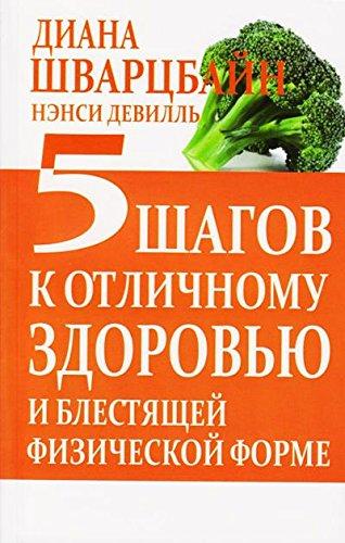 5 шагов к отличному здоровью и блестящей физ.форме