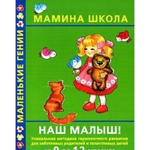 Наш Малыш Книга