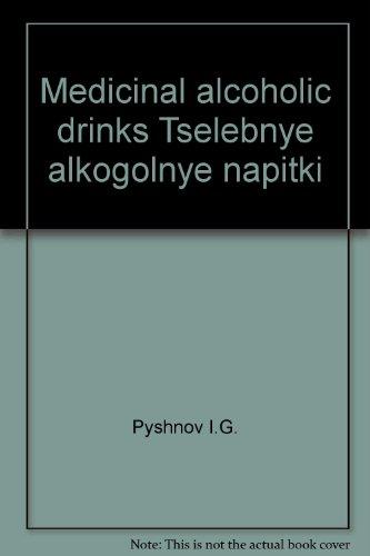 Целебные алкогольные напитки