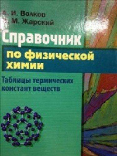 Справочник по физической химии.Таблицы термических констант веществ